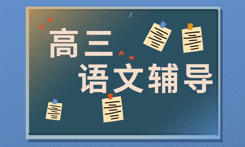 济南大智高三语文辅导班
