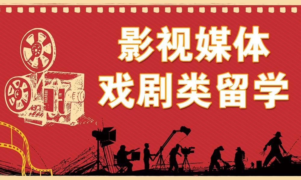济南ACG影视媒体戏剧类留学