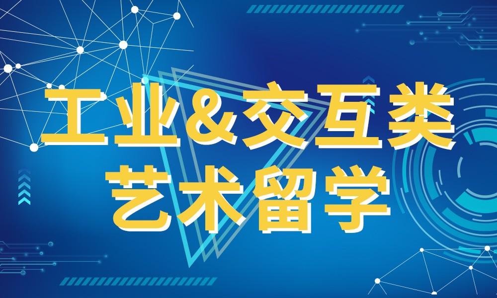 济南ACG工业&交互类艺术留学