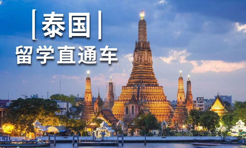 杭州立思辰泰国留学