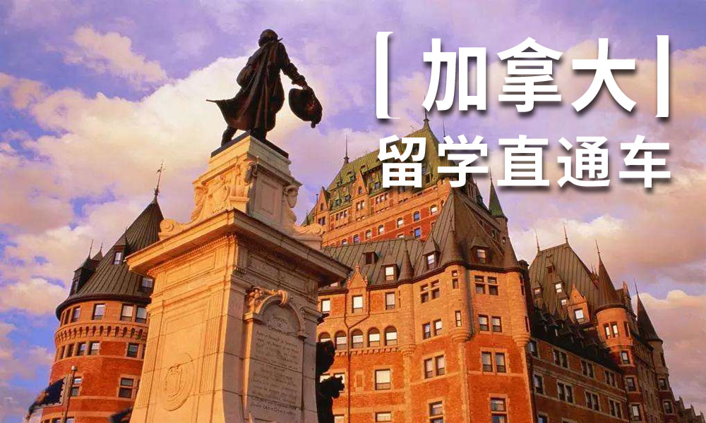 杭州立思辰加拿大留学