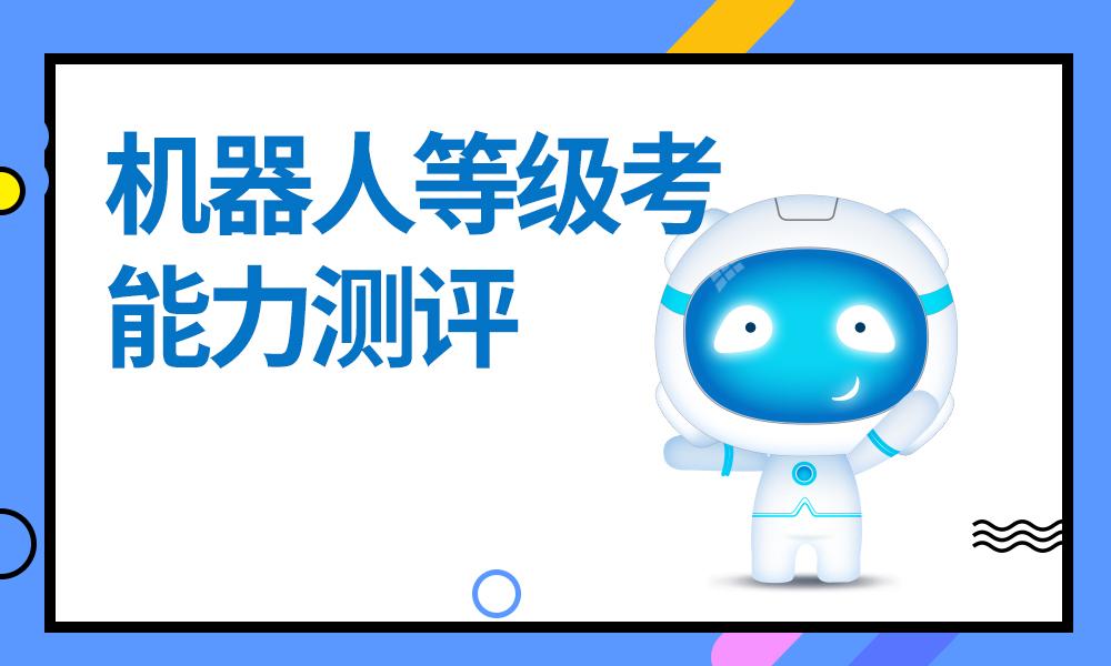 上海森孚机器人等级考能力测评