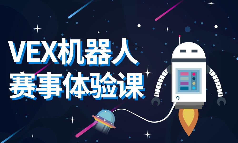 上海森孚VEX机器人赛事体验课