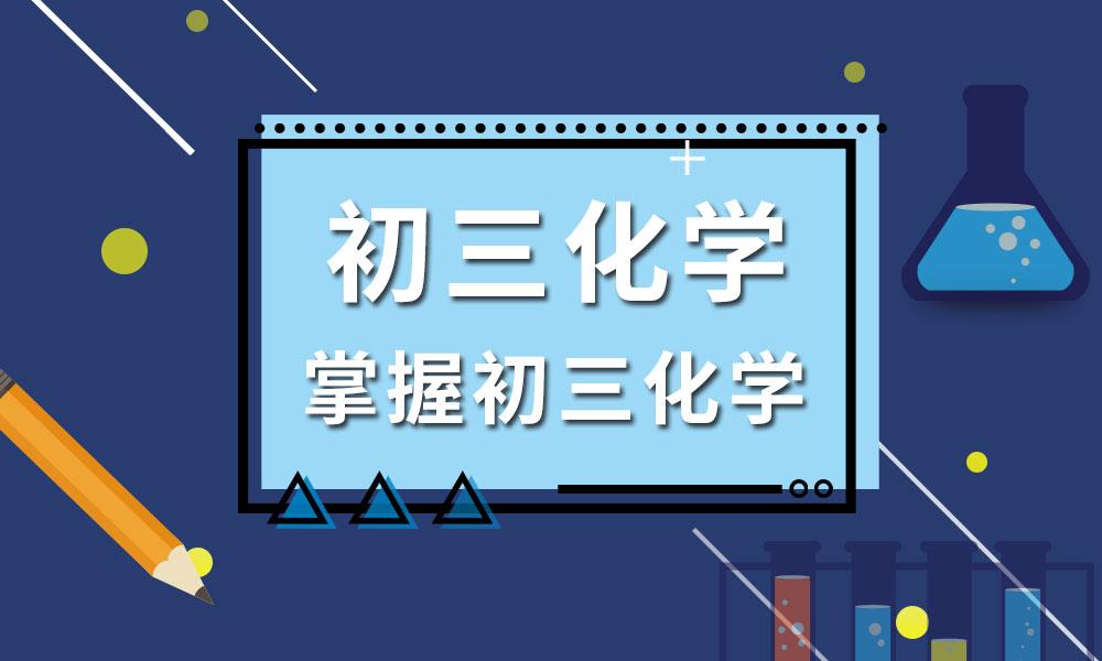 深圳学大初三化学辅导课程