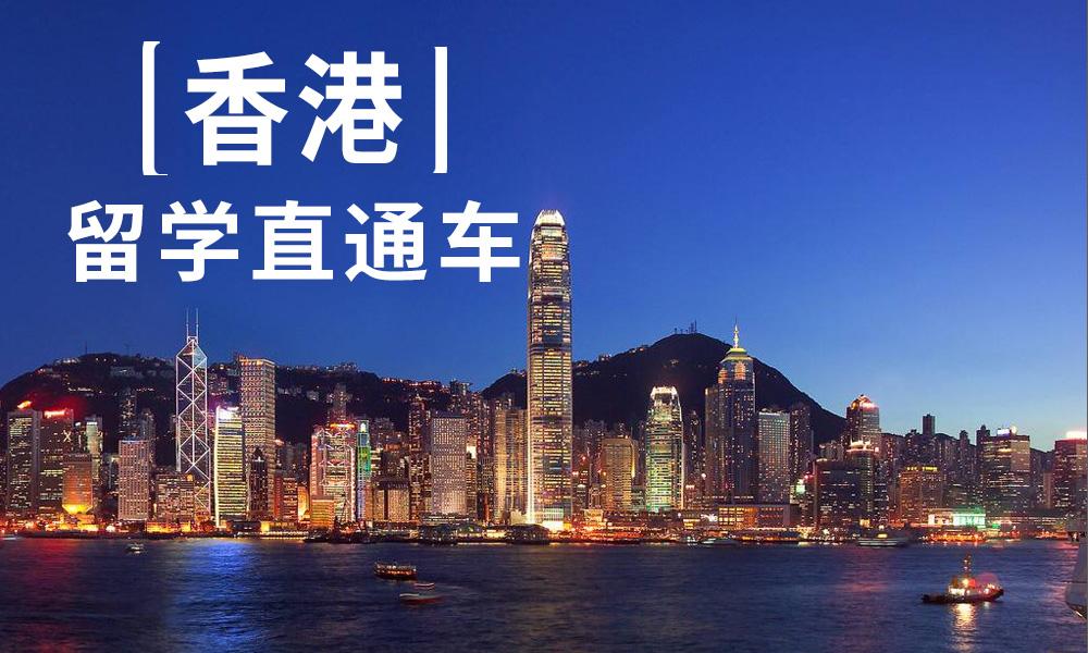 济南立思辰香港留学项目