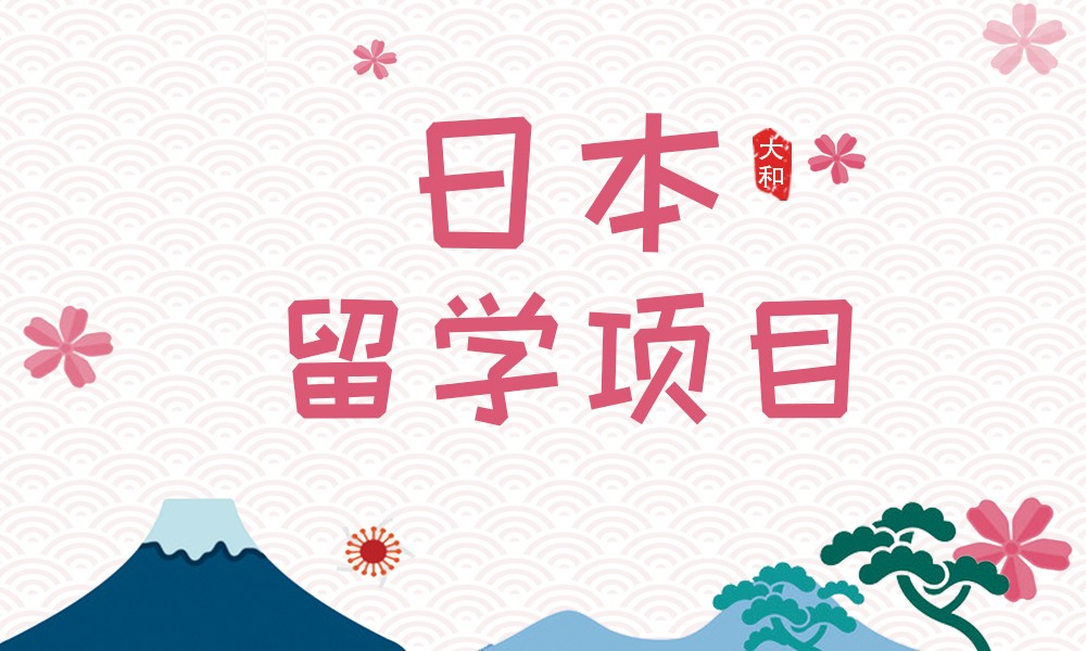 济南明途出国日本留学项目