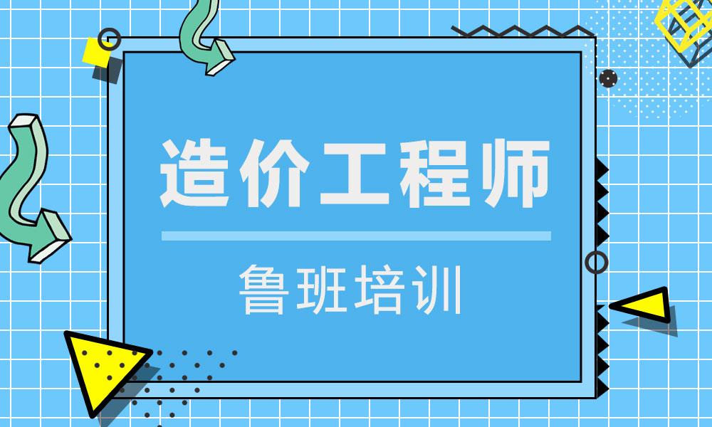 济南鲁班一级造价工程师课程