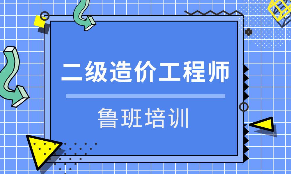 济南鲁班二级造价工程师培训