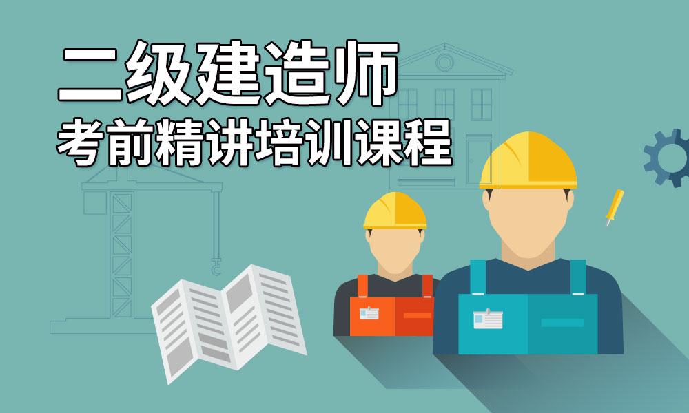 济南鲁班二级建造师课程