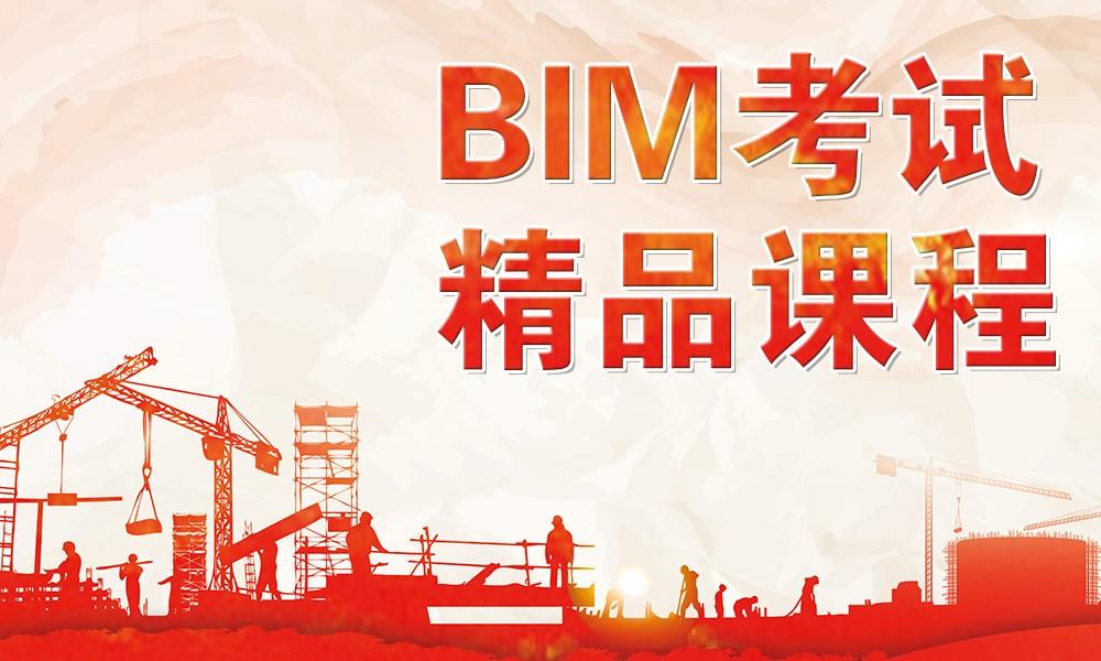 济南建迅BIM考试精品课程