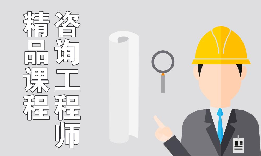 济南建迅咨询工程师精品课程