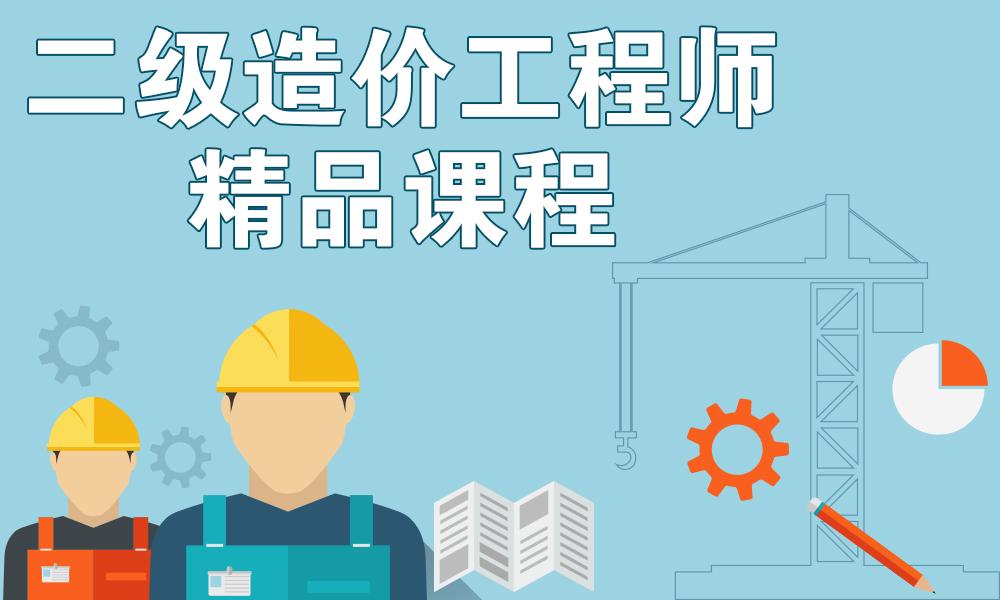 济南建迅二级造价工程师精品课程