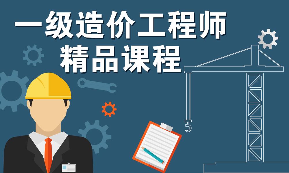 济南建迅一级造价工程师精品课程