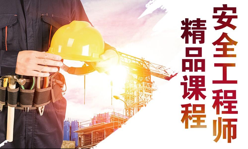 济南建迅安全工程师精品课程