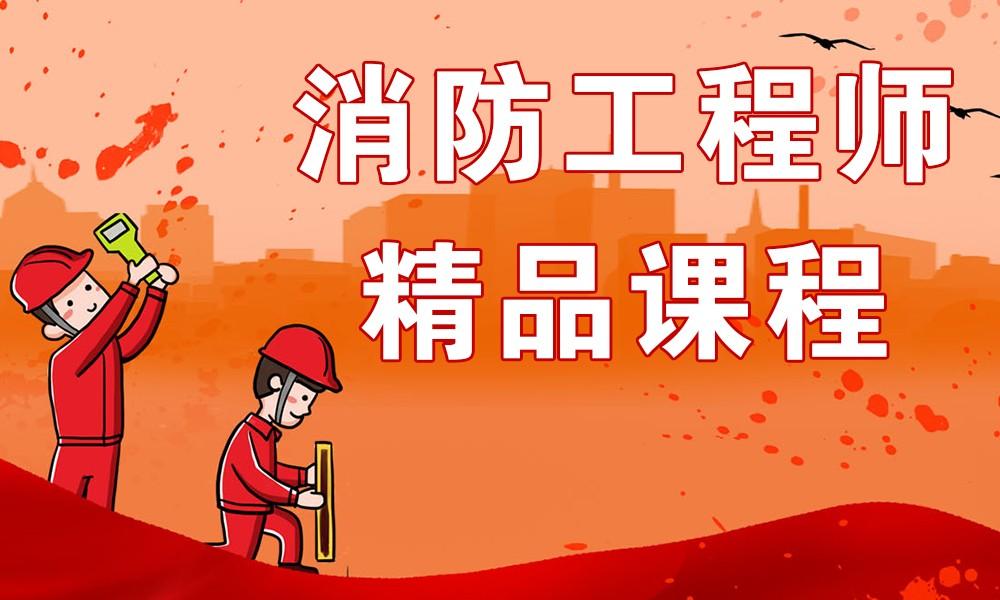 济南建迅消防工程师精品课程