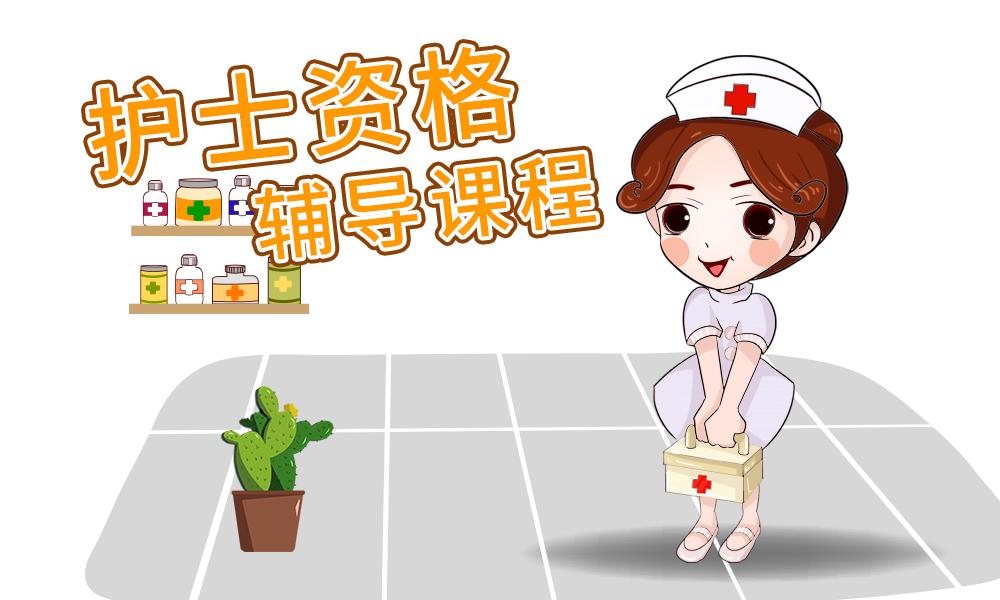 济南金英杰护士资格辅导课程