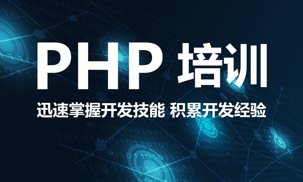 济南IT兄弟连PHP开发工程师