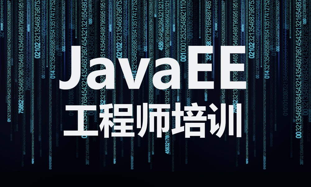 济南IT兄弟连JavaEE工程师