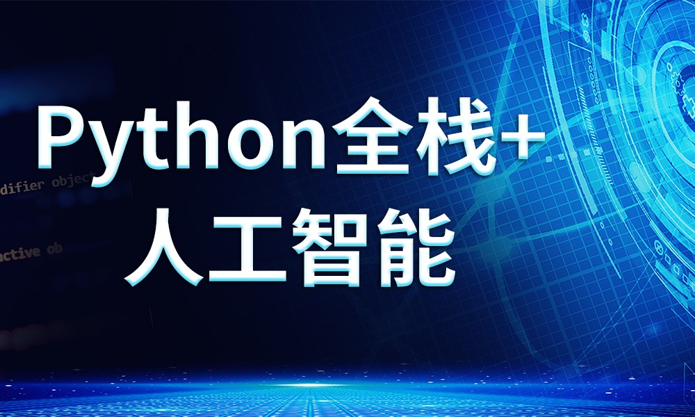 济南IT兄弟连Python全栈+人工智能