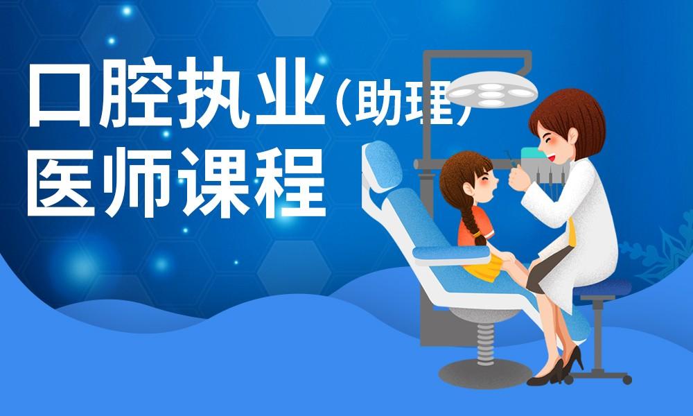 济南金英杰口腔执业医师课程