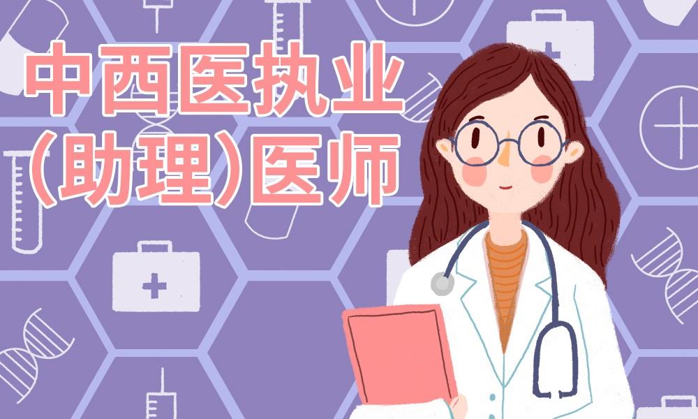 济南金英杰中西医执业医师课程