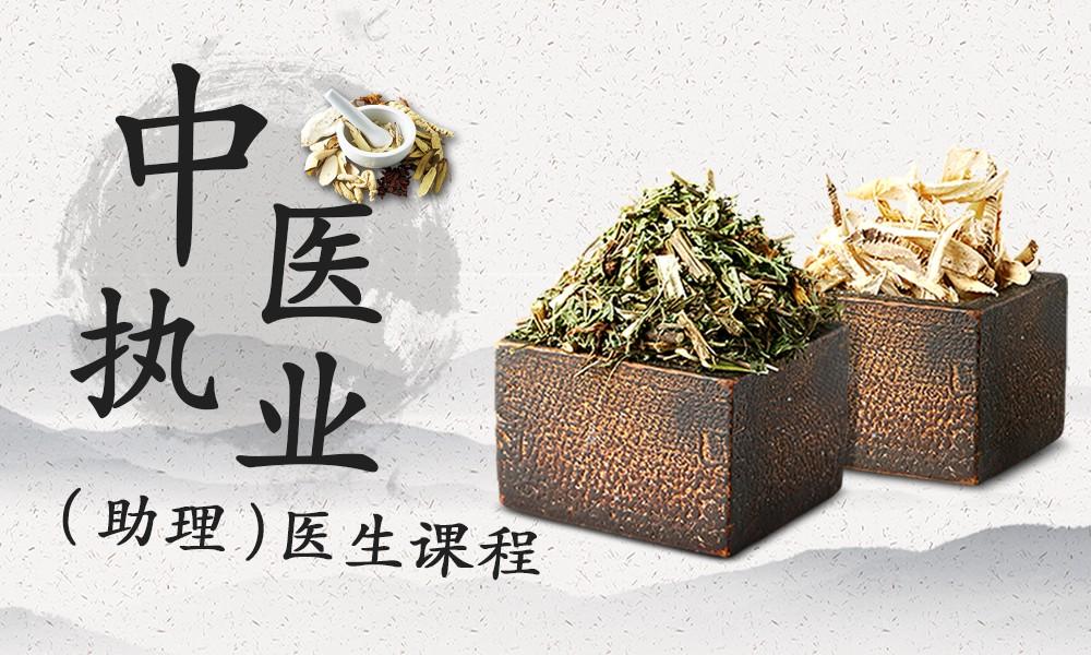 济南金英杰中医执业医师课程