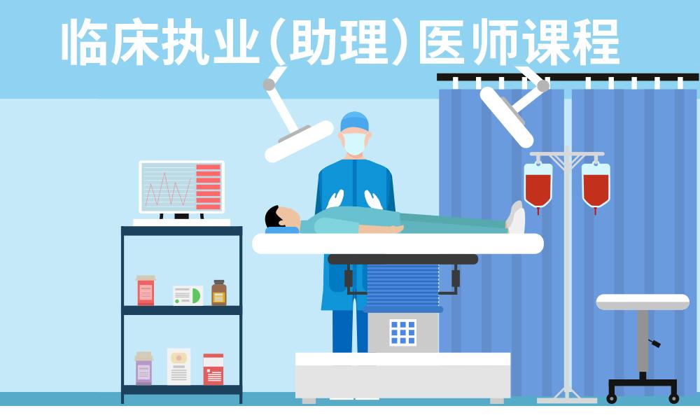 济南金英杰临床执业医师课程