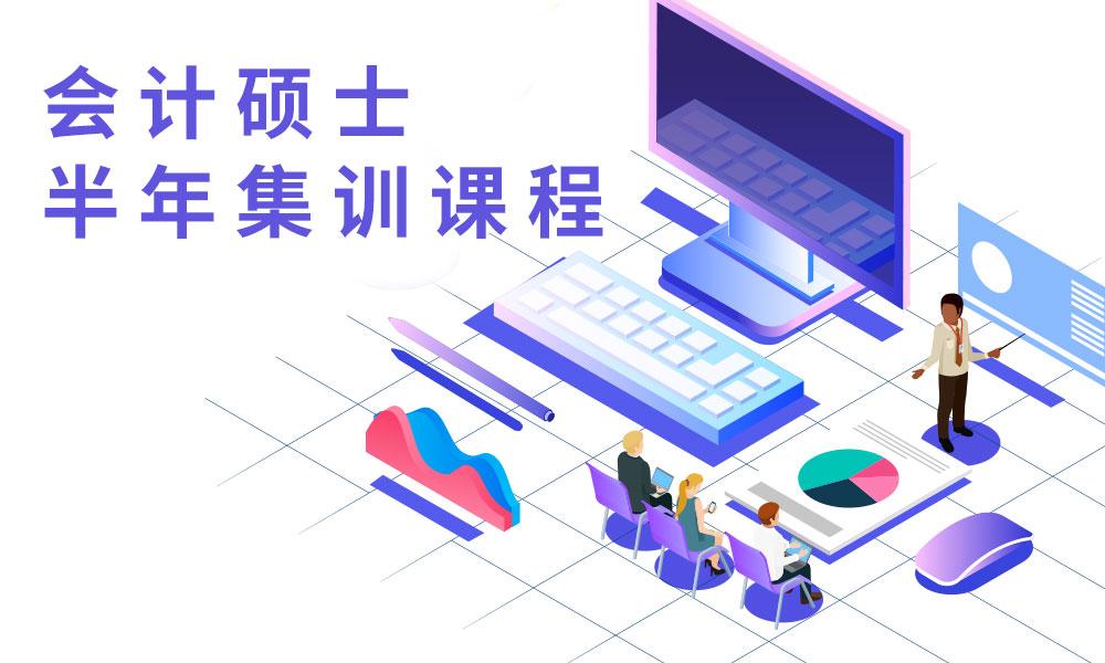 济南启航会计硕士半年集训课程