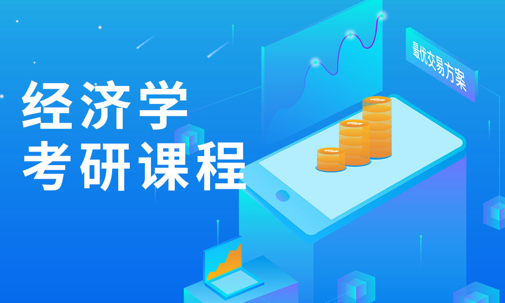 济南启航经济学考研课程
