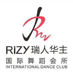 济南瑞人华主(RIZY)国际舞蹈会所
