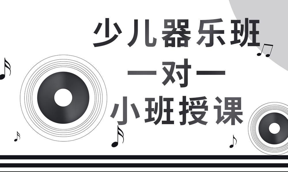 济南橙果艺术器乐班