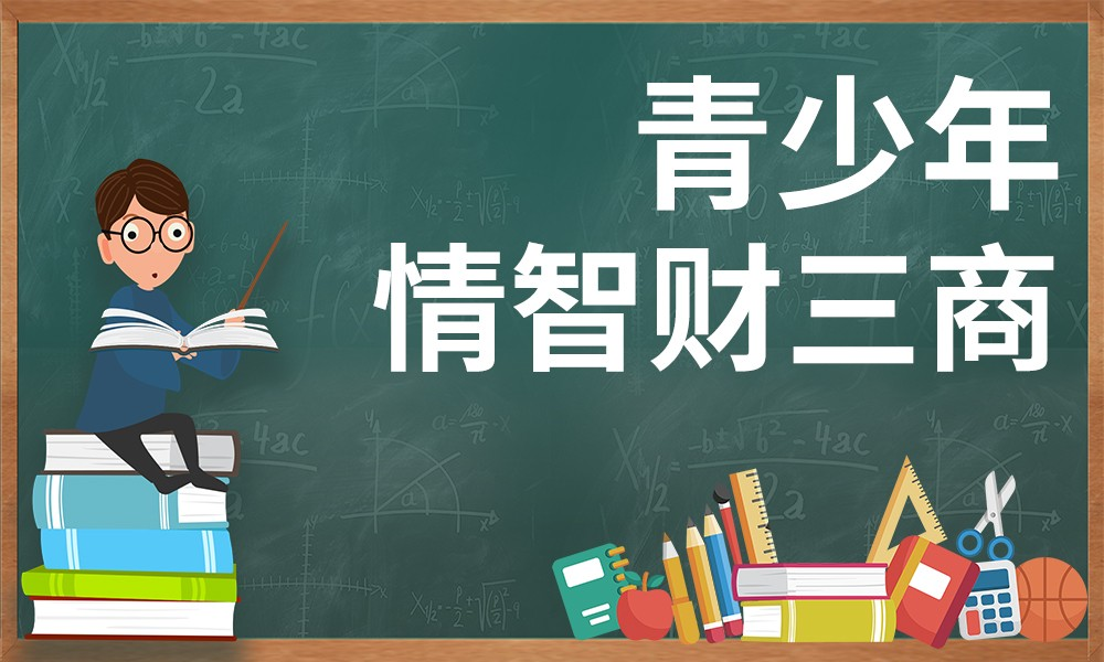 济南橙果艺术情智财三商课程