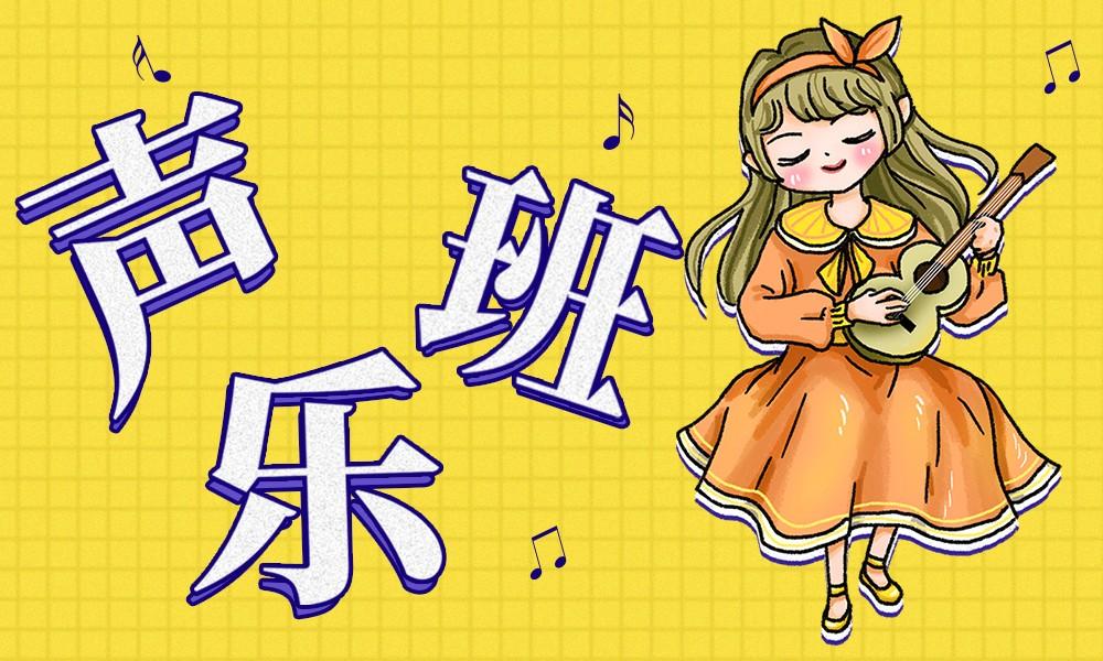 济南橙果艺术声乐班