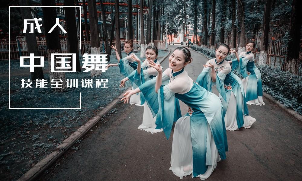 济南瑞人华主中国舞培训课程