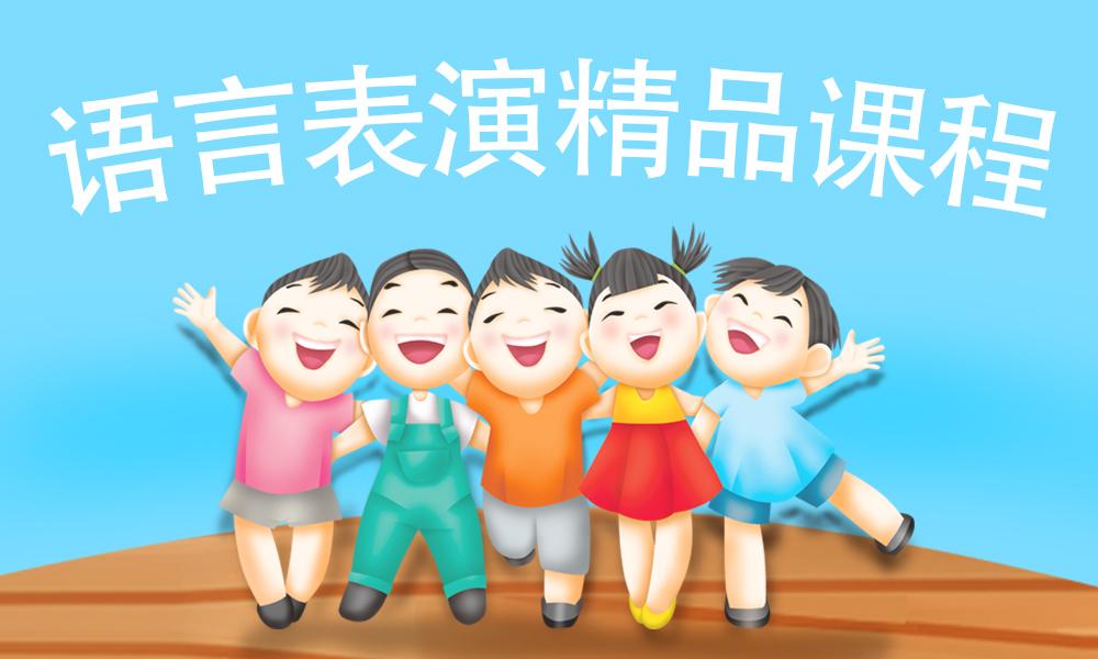 济南学易佳语言表演精品课程