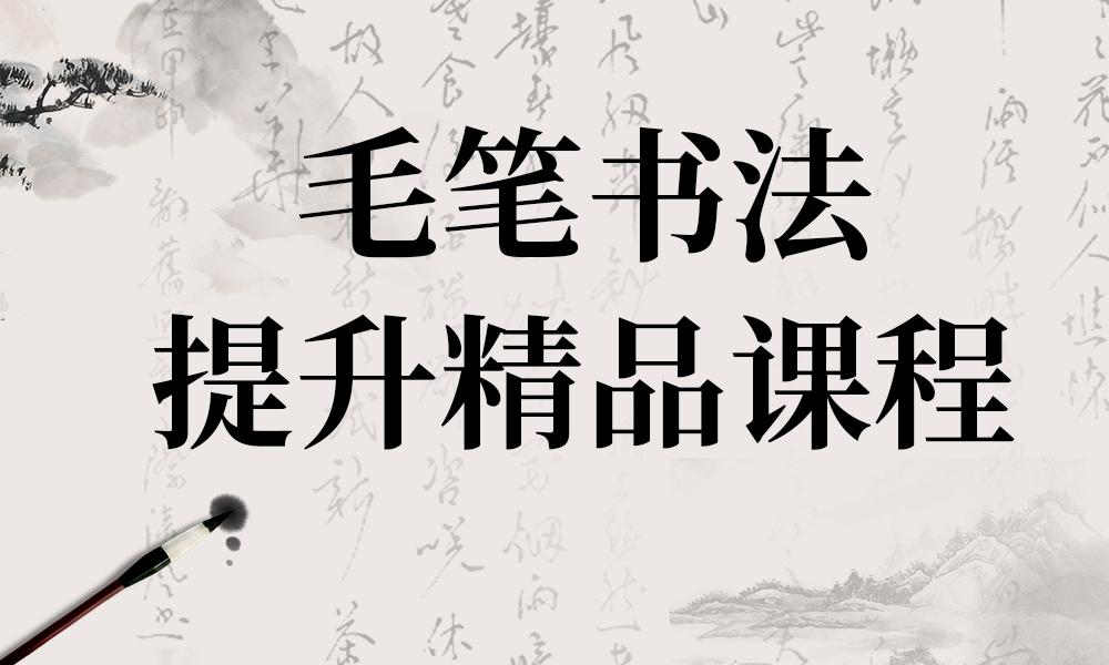 济南缤纷鸟毛笔书法提升课程