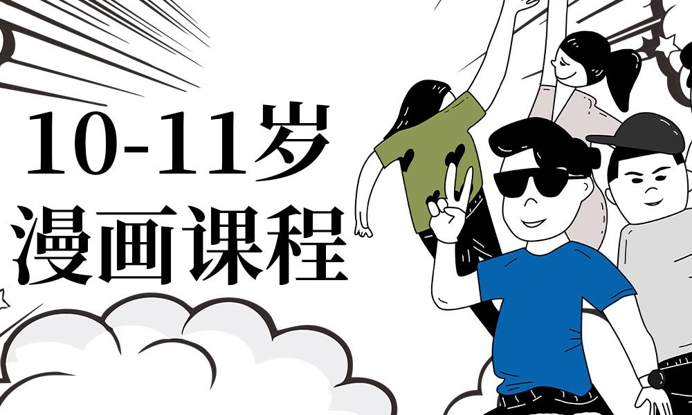 济南缤纷鸟大师级漫画课程