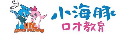 济南小海豚口才教育Logo