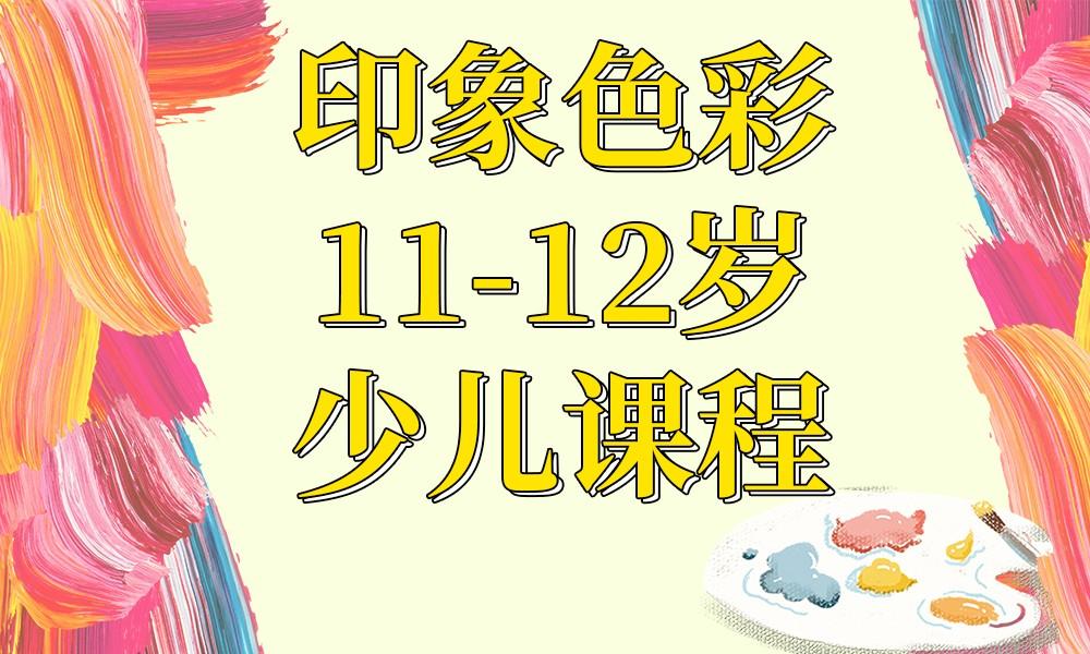 济南缤纷鸟大师级印象色彩课程