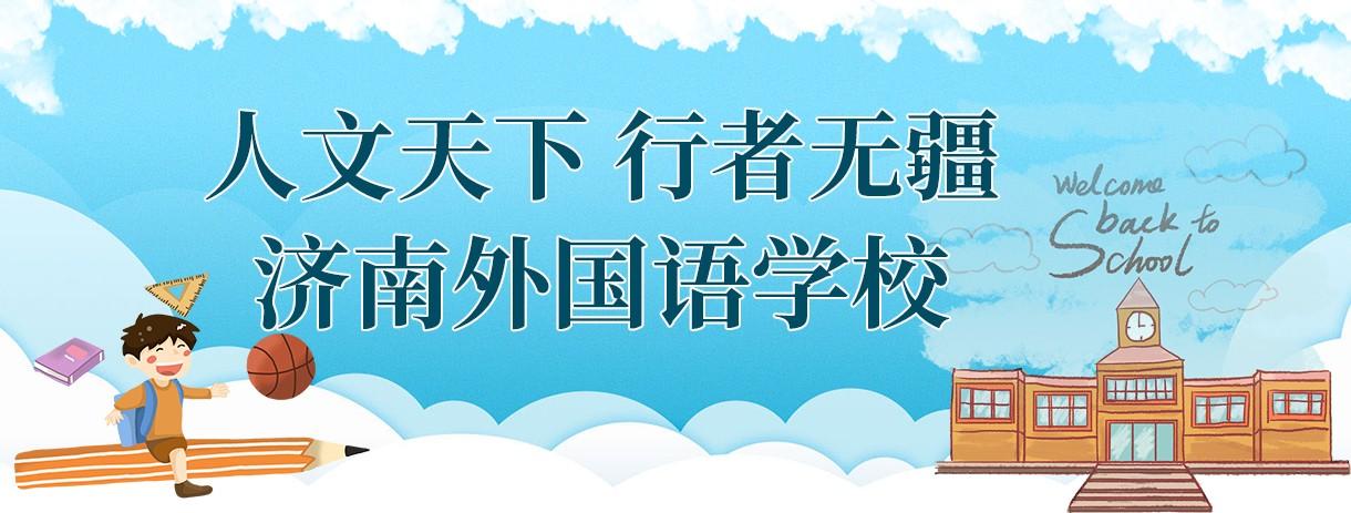 济南外国语学校开元国际分校
