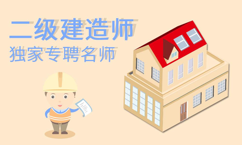 济南优路二级建造师课程