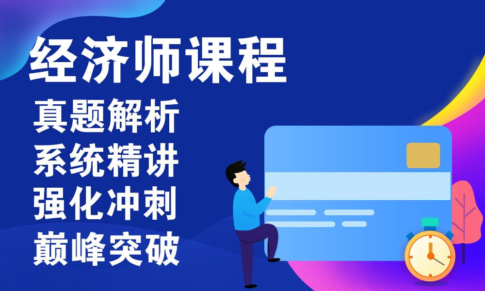 济南优路经济师培训课程