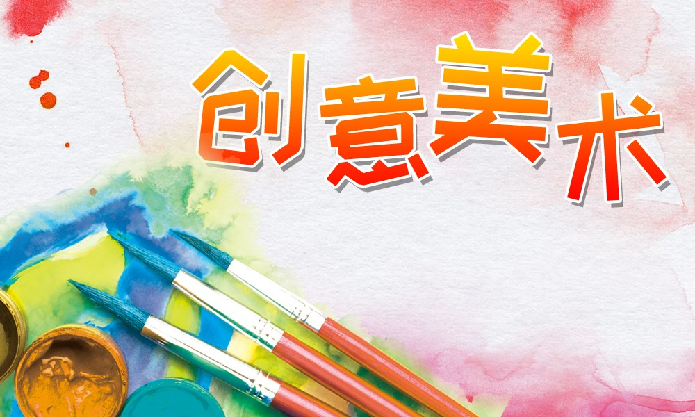 济南蔚蓝天空创意美术培训班