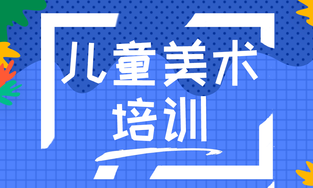 济南蔚蓝天空儿童美术培训班