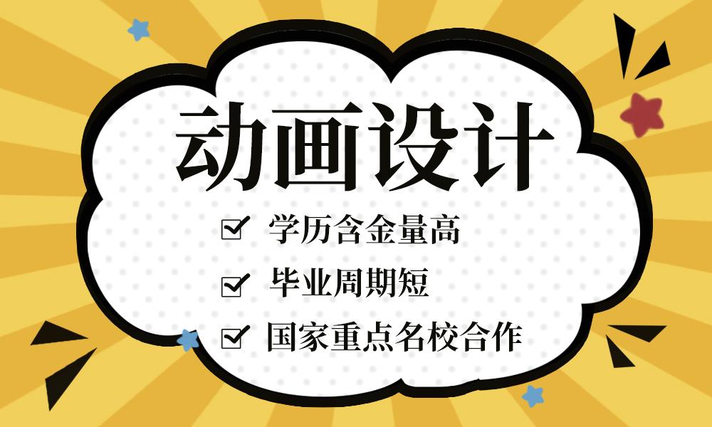 济南易学优动画设计专业