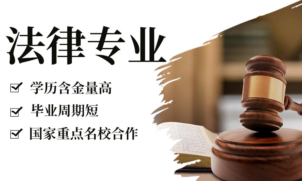 济南易学优法律专业