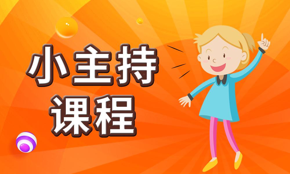 济南蔚蓝天空小主持课程