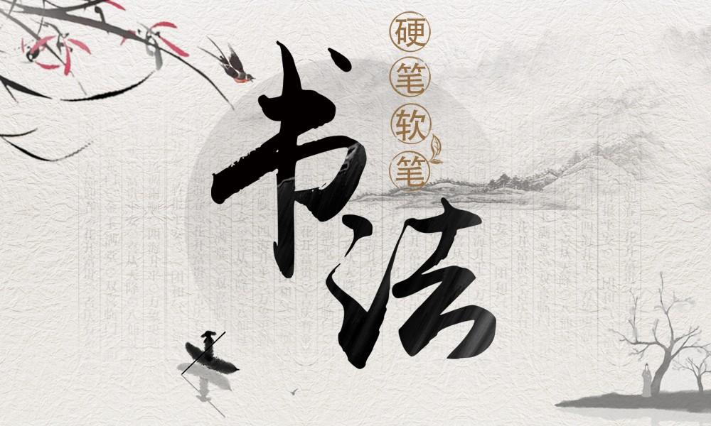 济南蔚蓝天空书法培训班
