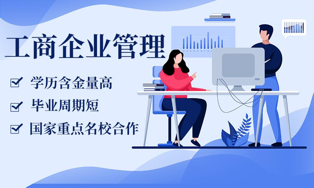 济南易学优工商企业管理专业