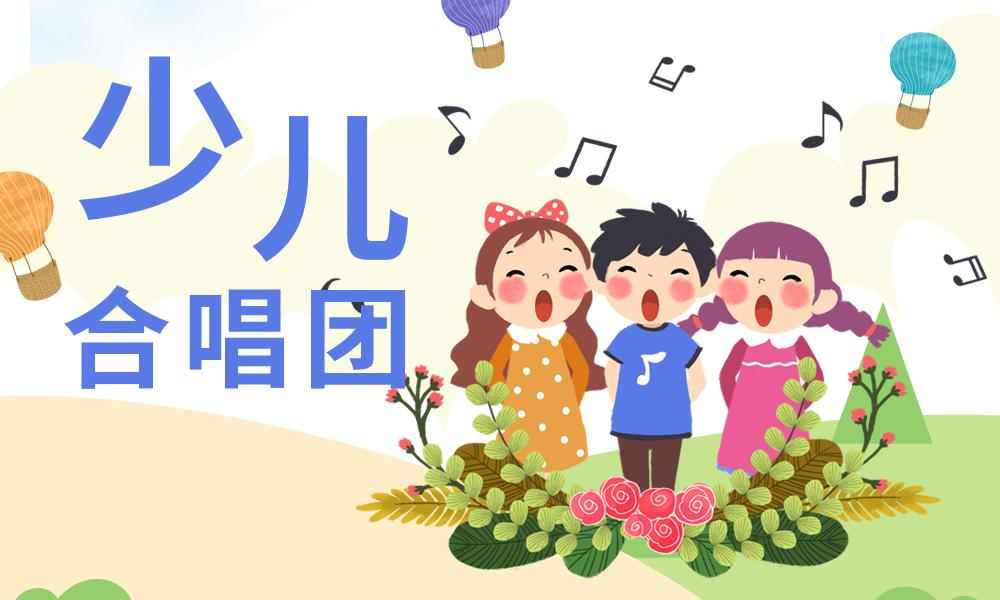 济南蔚蓝天空少儿合唱团培训班